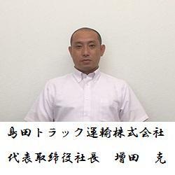 増田常務写真